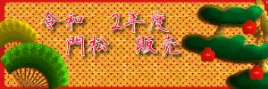 門松レンタル