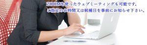 ZOOMでwebミーティング