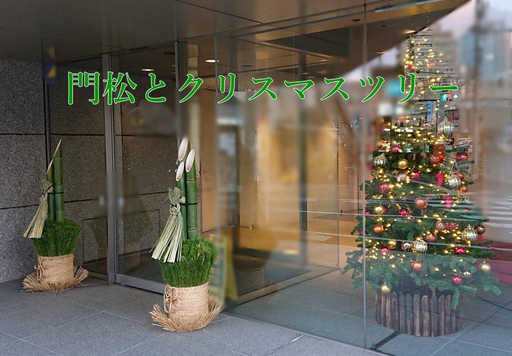 門松とクリスマスツリー